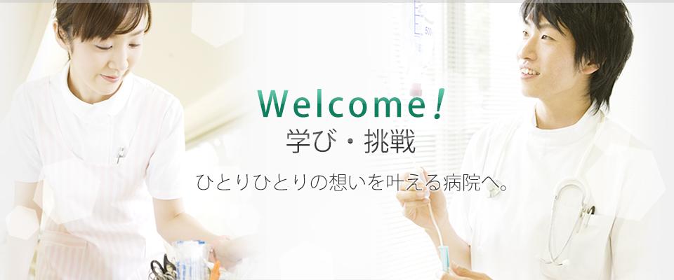 Welcome!学び・挑戦 ひとりひとりの想いを叶える病院へ。