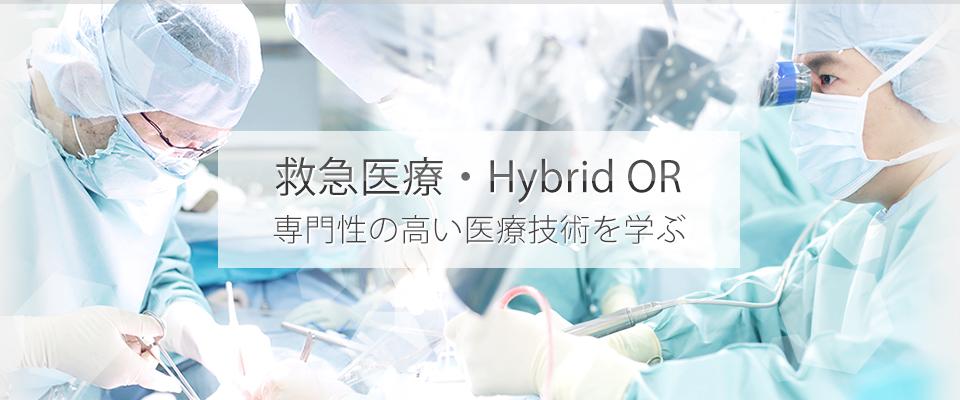 救急医療・Hybrid OR  専門性の高い医療技術を学ぶ