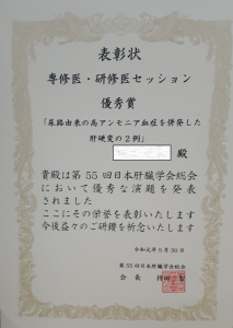 優秀賞(野口Dr)